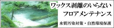 水質汚染対策、自然環境保護