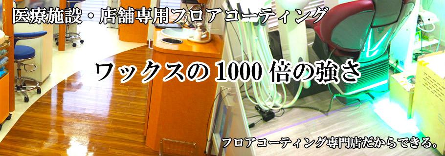 病院、クリニックなどの店舗にUVフロアコーティングを施工できるのはクリーンエクスプレス
