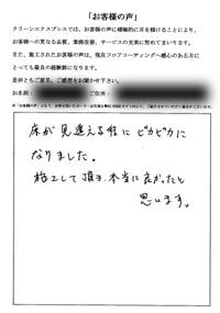 三井ホームのフロアコーティングは当社にお任せください!