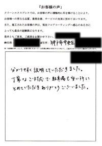神戸市中央区のUVフロアコーティングはlクリーンエクスプレスにお任せください