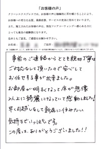 飯田産業のアトムフィットにUVフロアコーティング