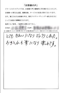 東京のフルハウス物件にてUVフロアコーティング