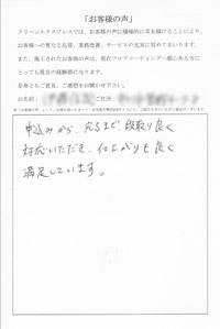 千葉県でのUVフロアコーティングなら30年保証のクリーンエクスプレスにお任せ