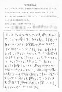 千葉県のUVフロアコーティング事例