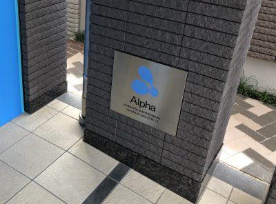愛媛県 あなぶきハウジング マンション フロアコーティング アルファスマート