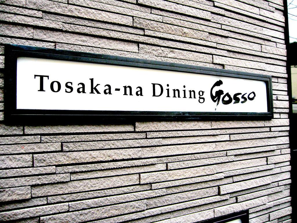 塩ビタイルへUVフロアコーティングを施工した飲食店