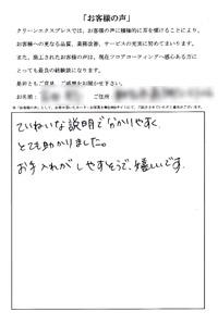 飯田産業へのフロアコーティング
