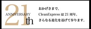おかげさまでCleanExpressは21周年。