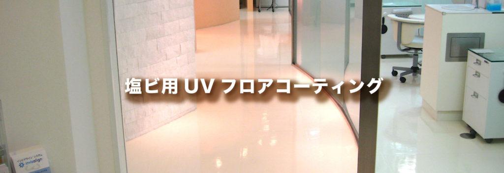 塩ビ用UVフロアコーティングで病院・美容室のフロアを守る