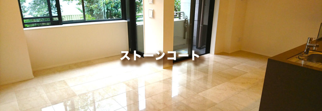 ストーンコーティングで玄関やキッチンの大理石・御影石を守る