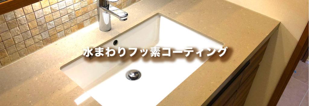 水まわりフッ素コーティング|優れた撥水性と防汚性