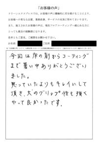 床研磨(フロアサンディング)を東京でするなら当社まで