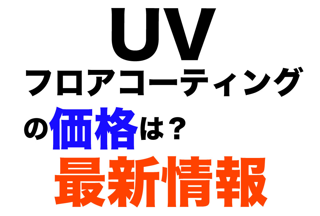 UVフロアコーティングの価格は?最新情報!