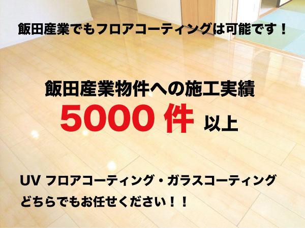 飯田産業フロアコーティング|ハートフルタウンへ施工可能