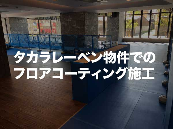 タカラレーベン レーベン仙台にてフロアコーティングを施工