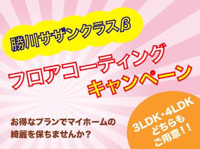 フロアコーティングキャンペーン|勝川サザンクラス β(ベータ)