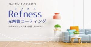 光触媒コーティングRefness(リフネス)